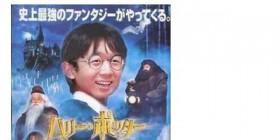 Chinos copiando a Harry Potter