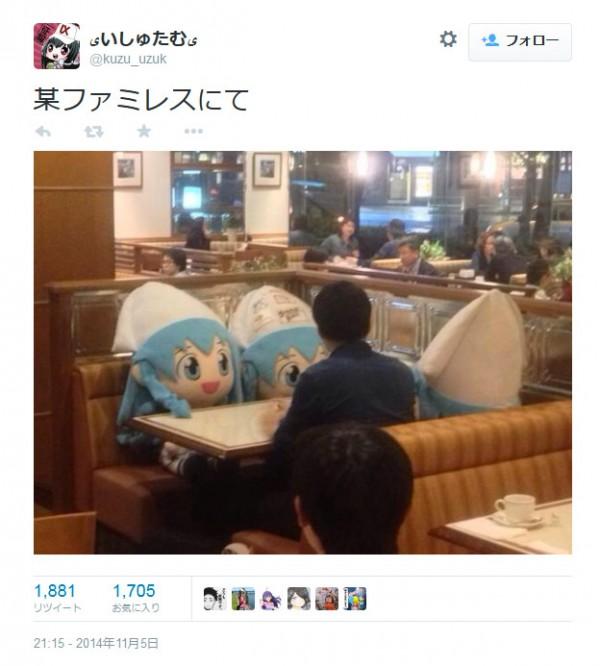 En un restaurante de Japón